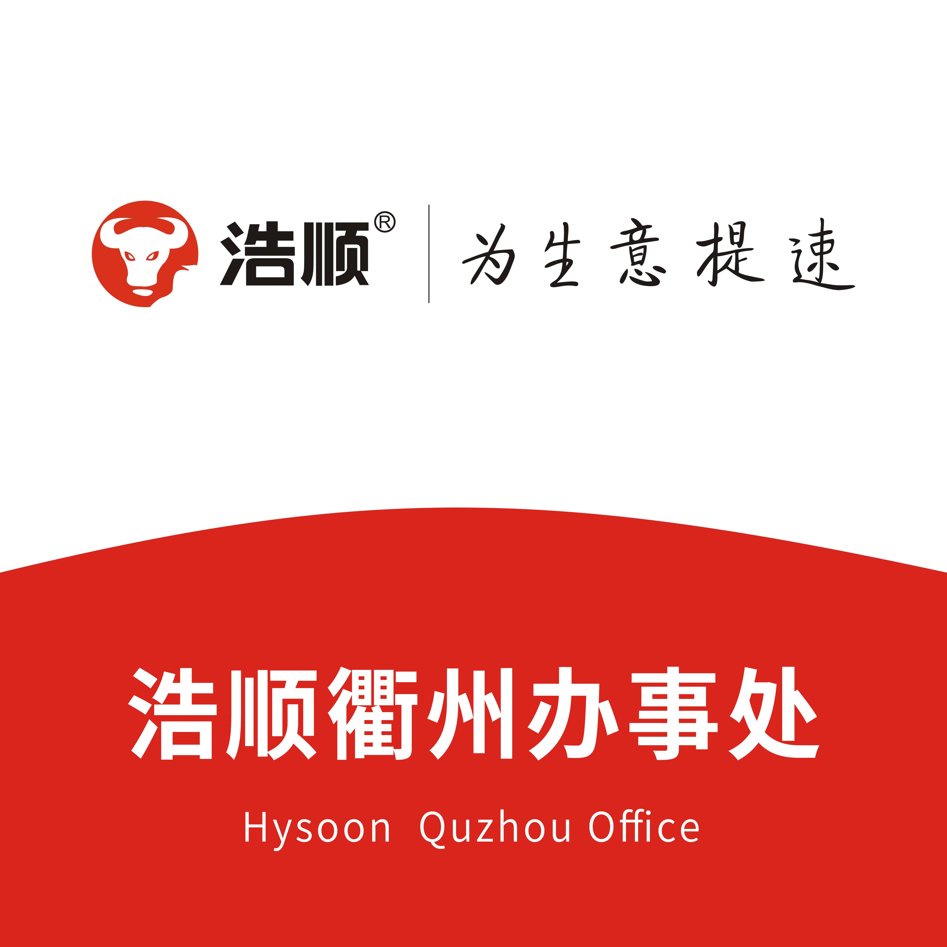 衢州乐虎国际官方网站